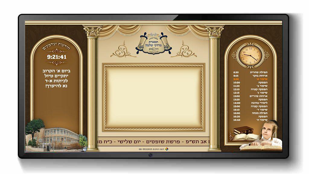 הצג החכם לוח דיגיטלי
